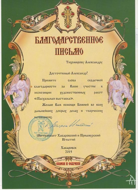 Благодарственное письмо Митрополита Приамурского и Хабаровский